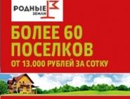 Продажа земельных участков в Подмосковье Поселки эконом и комфорт-класса.